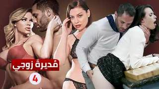 مديرة زوجي | الجزء الاول | مسلسل سكس مترجم الفيديو الإباحية العربية