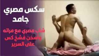 نيك منزلي زوجين مصريين فشخ كس مراته 8211 سكس مصري الفيديو