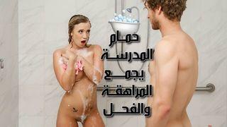 استحمام مخفى أشرطة الفيديو الإباحية العربية في Www.sosiano.com